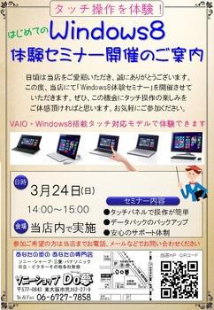 2013.03.24 win8体験会.jpg