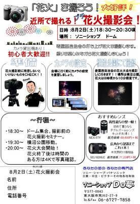 2014.8.2 菱屋西花火撮影会3.jpg