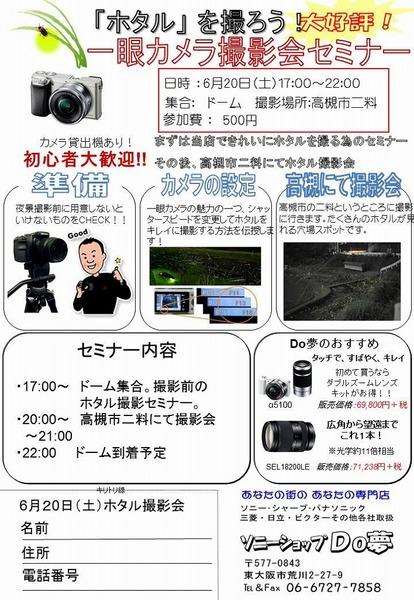 2015-06-20 ホタル撮影会.jpg