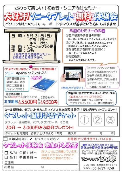 2015.05.31タブレット体験会.jpg