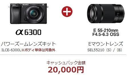 α6300 ズームレンズ.jpg