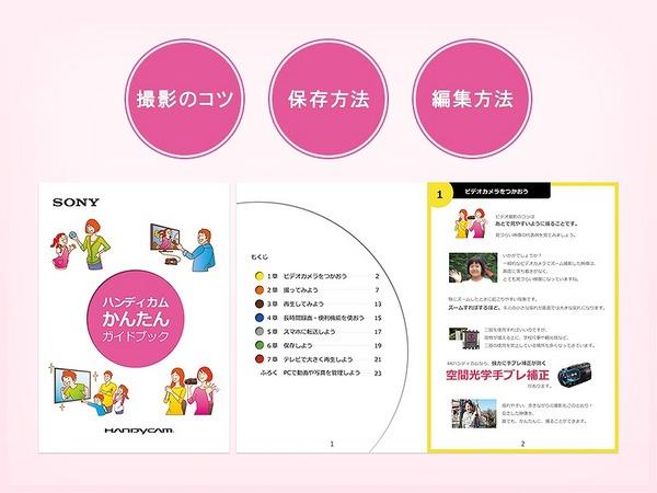 かんたんガイドブック.jpg