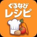 ぐるなびレシピ.jpg