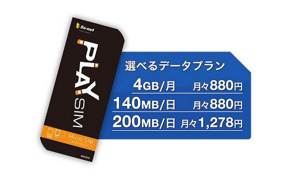 格安SIM.jpg