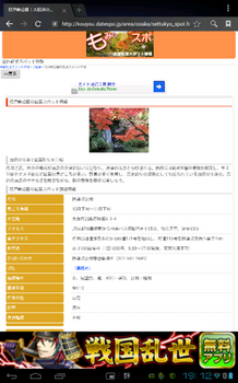 Screenshot_2012-10-20-19-12-50.png