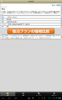 Screenshot_2012-10-20-19-13-35.png
