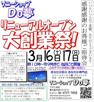 2013.3.17 リニューアル創業祭.jpg