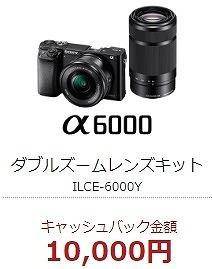 α6000ダブルズームレンズキット.jpg