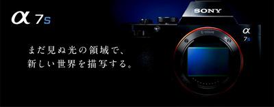 α7S.jpg