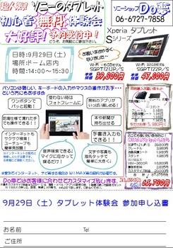 タブレット 体験会.jpg