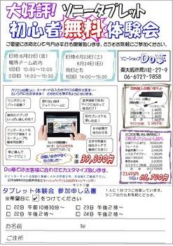タブレット体験会.jpg