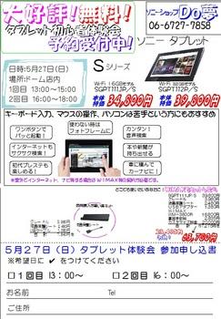 タブレット体験会 5月.jpg
