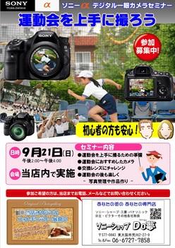 運動会セミナー2.jpg