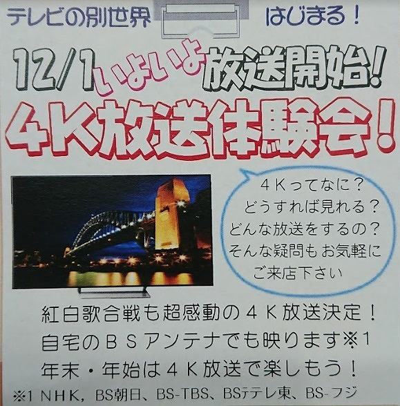 4K放送体験会.jpg