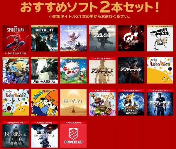 PSソフト.jpg