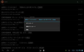 Screenshot_2012-10-09-19-20-01.jpg