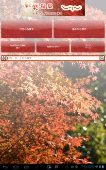 Screenshot_2012-10-20-19-09-21.png