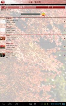 Screenshot_2012-10-20-19-09-44.png