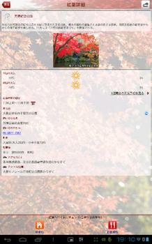 Screenshot_2012-10-20-19-10-01.png