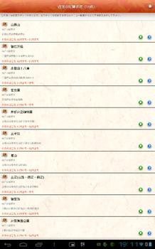 Screenshot_2012-10-20-19-11-16.png
