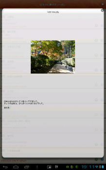 Screenshot_2012-10-20-19-11-27.png