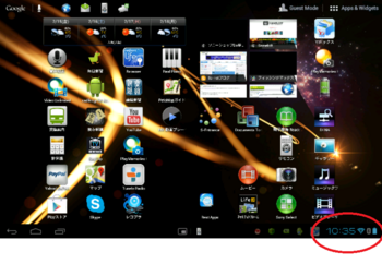 Screenshot_2013-02-15-10-35-59.png