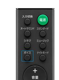 original_HT-S200F_voice_remote.jpg