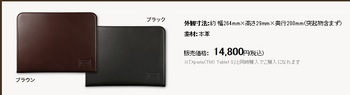 tablet 吉田カバンコラボケース.jpg