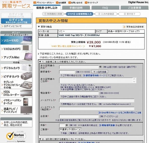 tap20下取り5.jpg
